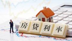 房屋抵押贷款利率是多少?如何降低房屋抵押贷款利率?